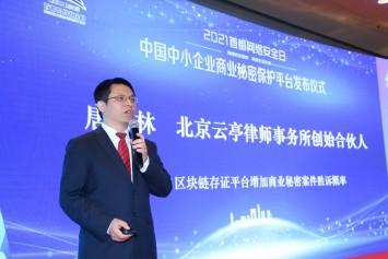 唐青林律师:第三方平台区块链存证平台增加商业秘密案件胜诉率