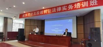 唐青林律师应邀在北京律师学院作专题培训